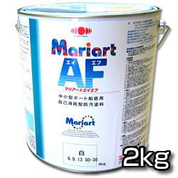 マリアートAF プレジャーボート用船底塗料 【日本ペイント・ニッペ】