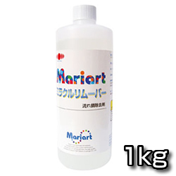 マリアート ミラクルリムーバー 1kg  MARIART 日本ペイント