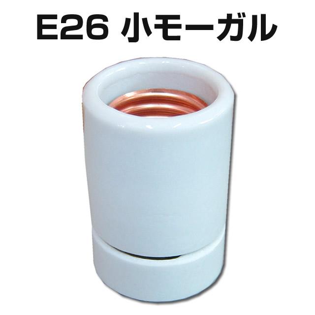 C型水中灯用 小モーガルE26