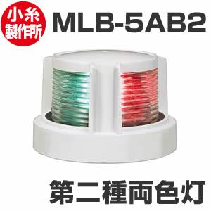 LED航海灯 小糸製作所 第二種両色灯