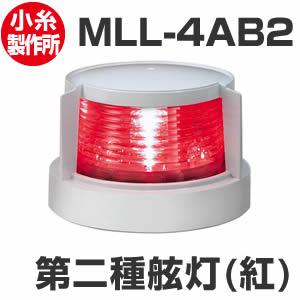 LED航海灯 小糸製作所 第二種舷灯(紅)