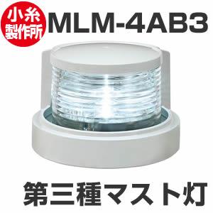 LED航海灯 小糸製作所 第三種マスト灯