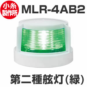 LED航海灯 小糸製作所 第二種舷灯(緑)