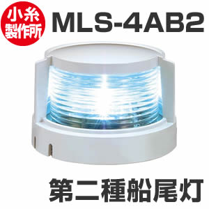 LED航海灯 小糸製作所 第二種船尾灯