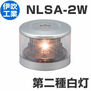 LED航海灯 伊吹工業 第二種白灯