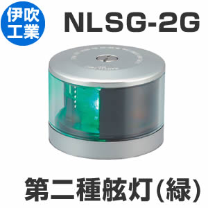 LED航海灯 伊吹工業 第二種舷灯(緑)