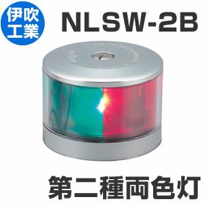 LED航海灯 伊吹工業 第二種両色灯