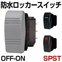 防水ロッカースイッチ OFF - ON ライト用・汎用型 SPST