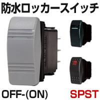防水ロッカースイッチ OFF - (ON) ホーン用・ウィンドウォッシャー用 SPST 【BLUE SEA】