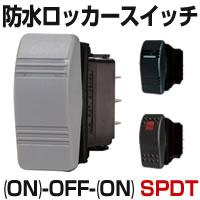 防水ロッカースイッチ (ON) - OFF - (ON) 室内照度調節用 SPDT 【BLUE SEA】