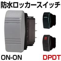 防水ロッカースイッチ ON - ON 切替 DPDT 【BLUE SEA】