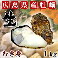生牡蠣 むき身 加熱用 1kg 【広島県産】 瀬戸内海で育った新鮮な牡蠣!