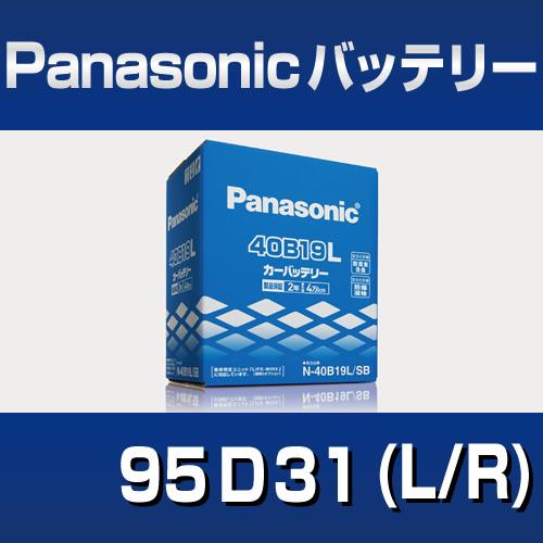 高性能バッテリー95D31(LR) SBシリーズ 【Panasonic】