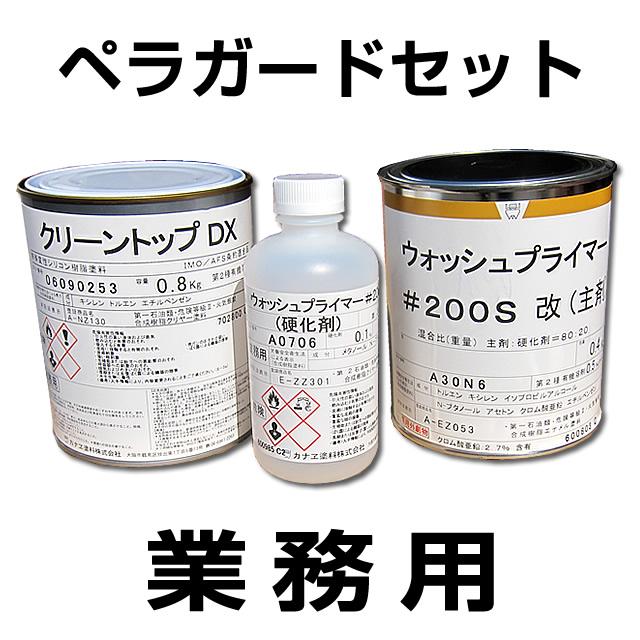 カナエ塗料 ペラガードセット 業務用