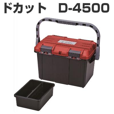 リングスター ドカットシリーズ 工具箱 D-4500