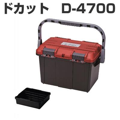 リングスター ドカットシリーズ 工具箱 D-4700