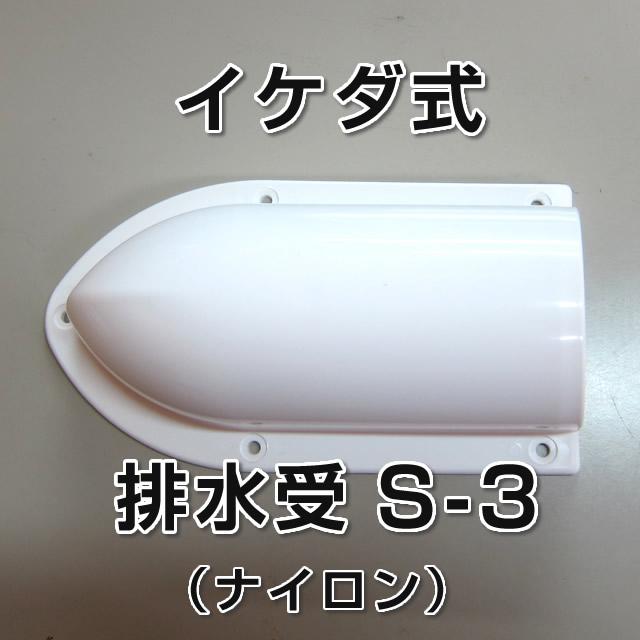 イケダ式 排水受 S-3 (ナイロン) 【イケダ商会】