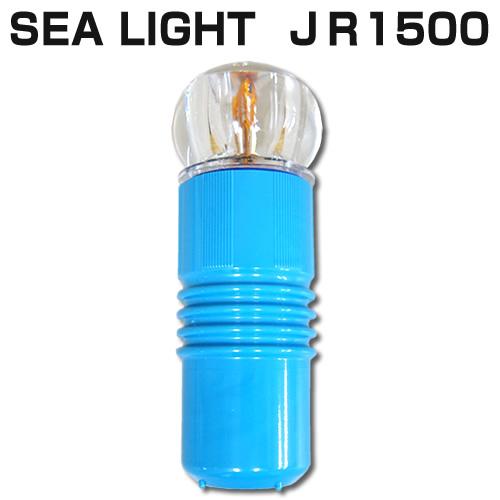 簡易標識灯 シーライトJR1500 SEA LIGHT