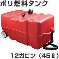 BMO 12ガロンポリ燃料タンク ガソリン用 (45リットルタンク)