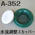 イケダ式 水流調整スカッパー A-352 (マス目) 【イケダ商会】