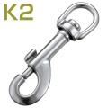 ステンレス製 スイベルスナップ K2 【メール便可】