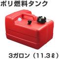 BMO 3ガロンポリ燃料タンク ガソリン用 (11.3リットルタンク)