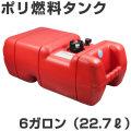 BMO 6ガロンポリ燃料タンク ガソリン用 (22.7リットルタンク)