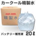 精製水 カークール バッテリー補充液 20L 【ヤシマ化学工業】