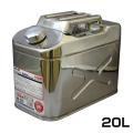 BMO ステンレス縦型携行缶 ステンレスタンク 20L BM-20