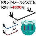BMO ドカットレールシステム4500 (レッド/ブルー/ブラック) [BM-DR4500-(R/B/BK)]