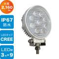 BMO 拡散LEDライト9灯 [BM-WL22W-RFL]