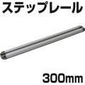 BMO ステップレール 300mm [20D0032]