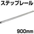 BMO ステップレール 900mm [20D0034]