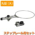 BMO コマセホルダー丸型(大) ステップレール用ベースセット [20Z0262]