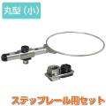 BMO コマセホルダー丸型(小) ステップレール用ベースセット [20Z0263]