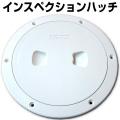 インスペクションハッチ 4インチ・6インチ 【BMO】