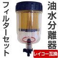 BMO 油水分離器フィルターセット (ガソリン/ディーゼル) 燃料フィルター ストレーナー [EASTERNER]