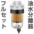 BMO 油水分離器フルセット(クリアタイプ) ガソリン/ディーゼル