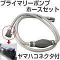 BMO プライマーホースセット(ヤマハコネクターセット) プライマリーポンプ