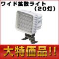 【特価品】 BMO ワイド拡散ライト(20灯)ハイパワーLEDライトシリーズ [C91037W] (生産終了品)