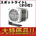 【特価品】 BMO スポットライトL(20灯)ハイパワーLEDライトシリーズ [C91057W] (生産終了品)