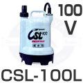 寺田ポンプ テラダポンプ - CSL-100L 100V