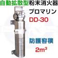 プロマリンDD-30 自動拡散型粉末消火器 法定備品 船検 小型船舶用 【初田製作所】