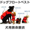 犬用ライフジャケット ドッグフロートベスト DOG FLOAT BEST