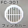 イケダ式 水流調整スカッパー用フィンカバー FC-301 (タテ目) 【イケダ商会】【メール便可】