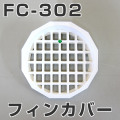 イケダ式 水流調整スカッパー用フィンカバー FC-302 (マス目) 【イケダ商会】【メール便可】