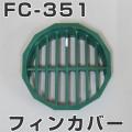 イケダ式 水流調整スカッパー用フィンカバー FC-351 (タテ目) 【イケダ商会】