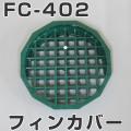 イケダ式 水流調整スカッパー用フィンカバー FC-402 (マス目) 【イケダ商会】【メール便可】