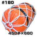 網掛けスチロバール オレンジフロート #180