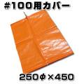 スチロバール用カバー オレンジフロート用 #100用